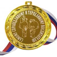 Медали для работников детского сада - Медаль - Самому справедливому и терпеливому воспитателю (Б - 60)