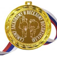 Медали для работников детского сада - Медаль - Самому ласковому и веселому воспитателю (Б - 61)