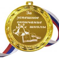 Медали для Выпускников - Медаль За успешное окончание школы (Б - 66)
