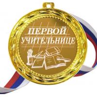 Первой учительнице - Медаль - Первой учительнице (Б - 71)