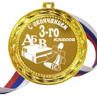 Медали на заказ разные - Медаль - С окончанием 3го класса