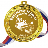 Медали на заказ для Выпускников начальной школы - Медаль выпускнику 4го класса (Б - 2)