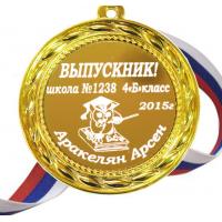 Медали на заказ для Выпускников начальной школы - Медаль именная