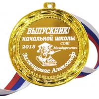 Медали на заказ для Выпускников начальной школы - Медаль Выпускнику начальной школы на заказ (Б - 4)