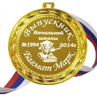 Медали на заказ для Выпускников начальной школы - Медаль для выпускника начальной школы именная (Б - 6)