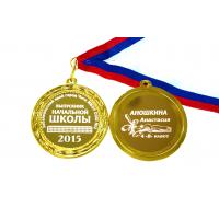 Медали на заказ для Выпускников начальной школы - Медаль - Выпускник начальной школы на заказ (Б - 7)