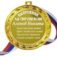Медали на заказ для Выпускников начальной школы - Медаль