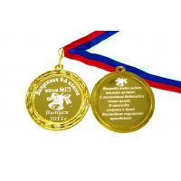 Медали на заказ Выпускникам 9 класса - Медаль для выпускника девятого класса на заказ