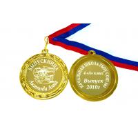 Медали на заказ для Выпускников начальной школы - Медаль выпускница 4-го класса именная (БД - 13)