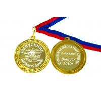 Медали на заказ для Выпускников начальной школы - Медаль Выпускник 4-го класса именная (БМ - 13)