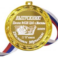 Медали на заказ для Выпускников - Медаль Выпускнику на заказ именная (Б - 17)