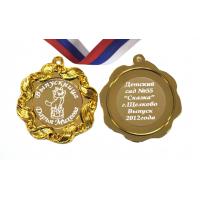 Медали на заказ для Выпускников Детского сада. - Медали Выпускнице детского сада именные (1 - 23)