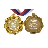 Медали на заказ для Выпускников Детского сада. - Медали Выпускнику детского сада именные (1 - 23)