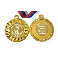Медали на заказ для Выпускников Детского сада. - Медали Выпускнице детского сада именные (3 - 23)