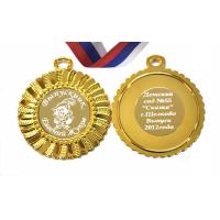 Медали на заказ для Выпускников Детского сада. - Медали Выпускнику детского сада именные (3 - 23)