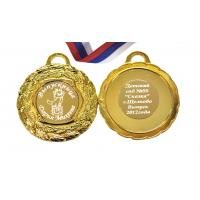Медали на заказ для Выпускников Детского сада. - Медали Выпускнице детского сада именные, на заказ (5 - 23)
