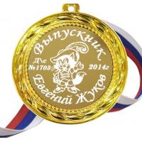 Медали на заказ для Выпускников Детского сада. - Медаль Выпускнику детского сада именная, на заказ (Б - 24)