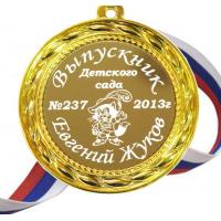 Медали на заказ для Выпускников Детского сада. - Медаль Выпускнику детского сада именная, на заказ (Б - 25)