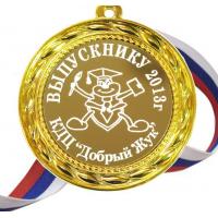 Медали на заказ для Выпускников Детского сада. - Медаль на заказ с вашей надписью (Б - 26)