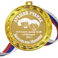 Медали на заказ разные - Медаль именная - Лучший ученик