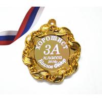 Медали на заказ разные - Медаль - Хорошист именная