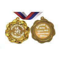 Медали на заказ для Выпускников Детского сада. - Медаль на заказ Выпускник детского сада именная (1 - 41)