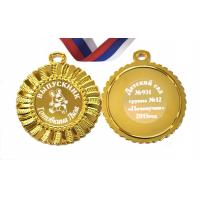 Медали на заказ для Выпускников Детского сада. - Медаль на заказ Выпускник детского сада именная (3 - 41)