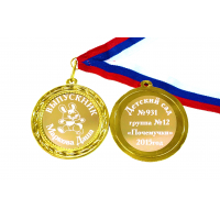 Медали на заказ для Выпускников Детского сада. - медали для Выпускников детского сада на заказ, именные (Б - 43)