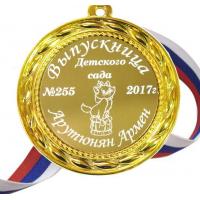 Медали на заказ для Выпускников Детского сада. - Медаль Выпускнице детского сада именная, на заказ (Б - 50)