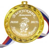 Медали на заказ для Выпускников Детского сада. - Медаль Выпускнику детского сада именная, на заказ (Б - 50)