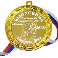 Медали на заказ для Выпускников Детского сада. - Медаль на заказ - Выпускник детского сада, именная - Светлячок