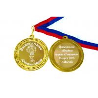 Медали на заказ для Выпускников Детского сада. - Медаль на заказ - Выпускница детского сада, именная - Девочка