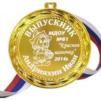 Медали на заказ для Выпускников Детского сада. - Медаль на заказ