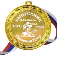 Медали на заказ для Выпускников Детского сада. - Медаль
