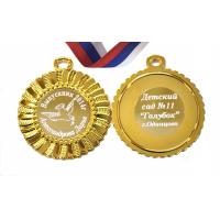 Медали на заказ для Выпускников Детского сада. - Медаль на заказ - Выпускник детского сада, именная - Голубок (3 - 61)