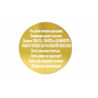 Медали на заказ для Выпускников начальной школы - Стих для большой медали на заказ (69)