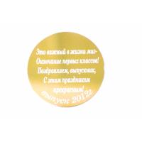 Медали на заказ для Выпускников начальной школы - Стих для большой медали на заказ (70)