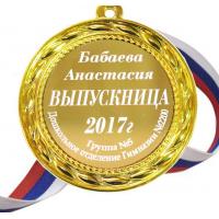 Медали на заказ для Выпускников начальной школы - Медаль для выпускницы начальной школы именная  (БД - 1522)