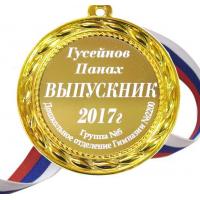 Медали на заказ для Выпускников начальной школы - Медаль для выпускника начальной школы именная  (БМ - 1522)