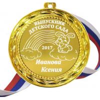 Медали на заказ для Выпускников Детского сада. - Медаль на заказ - Выпускник детского сада, именная (Б - 1571)