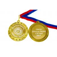 Медали на заказ для Выпускников начальной школы - Медаль для выпускника начальной школы именная (БД - 1668)