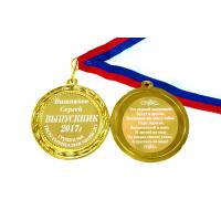 Медали на заказ для Выпускников Детского сада. - Медаль на заказ - Выпускник детского сада, именная (БМ - 1798)