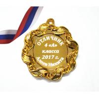 Медали на заказ для Выпускников начальной школы - Медаль отличнику 4... класса (1 - 2074)