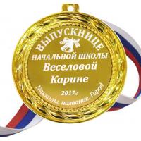 Медали на заказ для Выпускников начальной школы - Медаль для выпускницы начальной школы именная (БД - 2347)