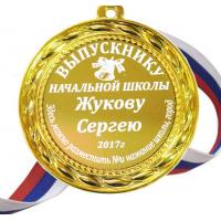 Медали на заказ для Выпускников начальной школы - Медаль для выпускника начальной школы именная (БМ - 2347)