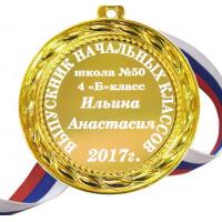 Медали на заказ для Выпускников начальной школы - Медаль для выпускника начальной школы именная (Б - 4237)