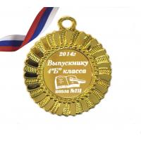 Медали на заказ для Выпускников начальной школы - Медаль для выпускника начальной школы на заказ (3 - 4238)