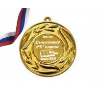Медали на заказ для Выпускников начальной школы - Медаль для выпускника начальной школы на заказ (4 - 4238)