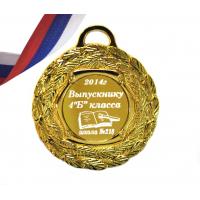 Медали на заказ для Выпускников начальной школы - Медаль для выпускника начальной школы на заказ (5 - 4238)