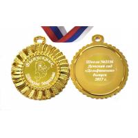 Медали на заказ для Выпускников Детского сада. - Медаль на заказ - Выпускник детского сада, именная - Дельфин (3 - 4387)